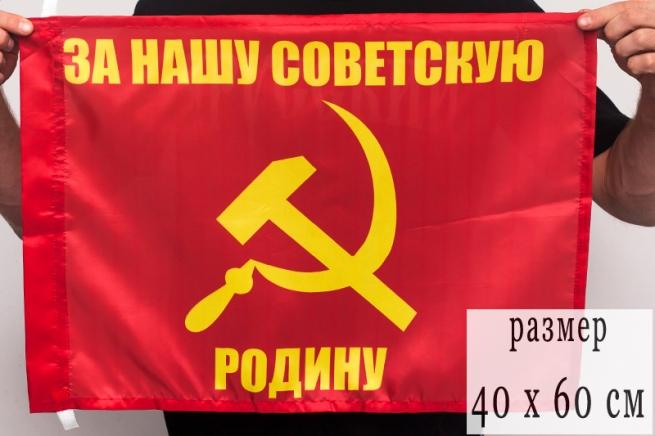 "Флаг ""За нашу советскую Родину"" 40х60"