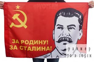 Советский флаг «За Родину За Сталина!»