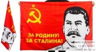 Знамя «За Родину! За Сталина!»