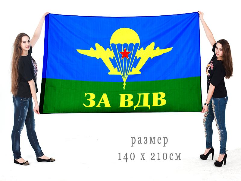 Флаг ВДВ «За ВДВ»