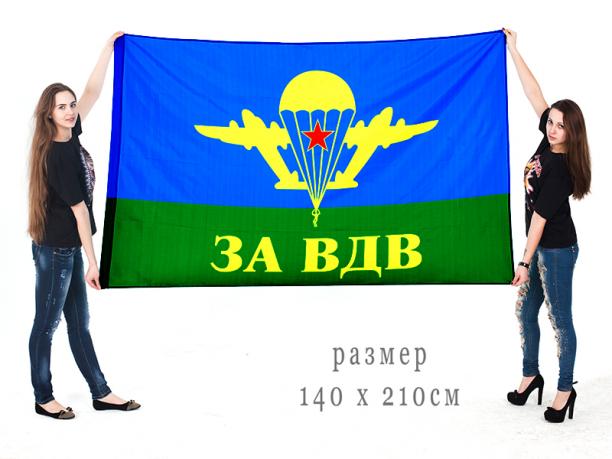 Большой флаг «За ВДВ»