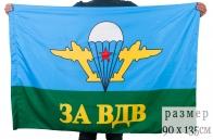 Флаг «За ВДВ» с белым куполом