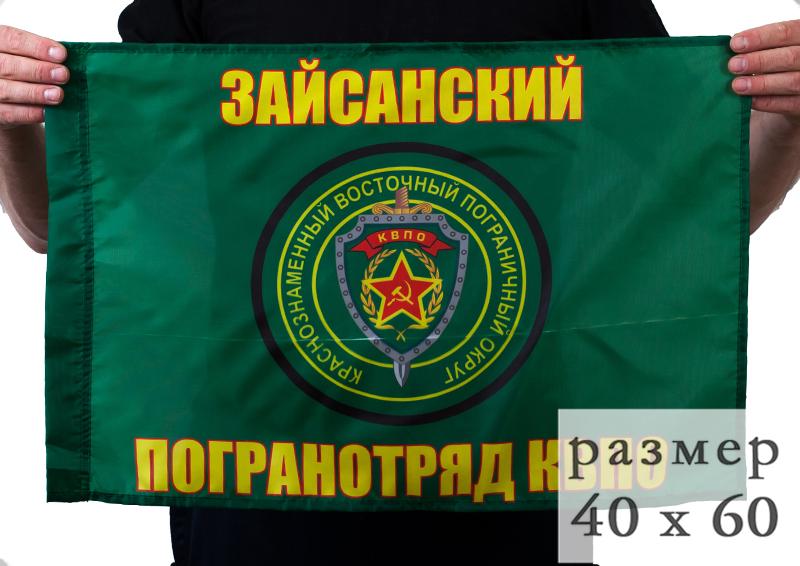 Флаг «Зайсанский погранотряд» 40x60 см