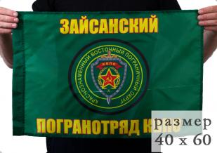 Флаг Зайсанского погранотряда