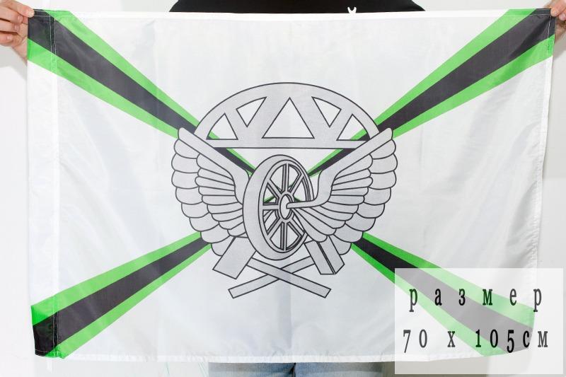 Флаг ЖДВ России 70х105