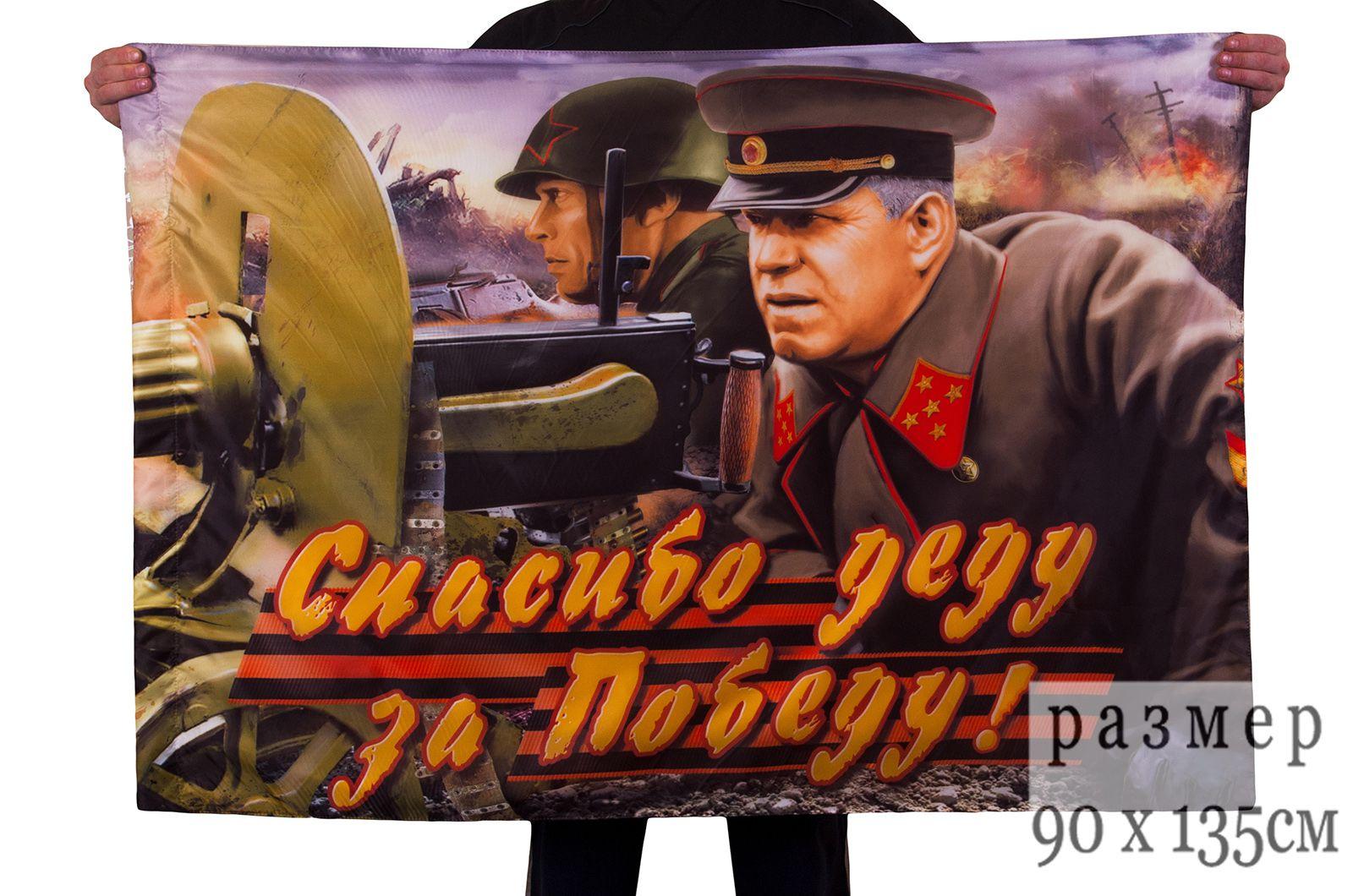 """Флаг Жуков """"Спасибо деду за Победу!"""""""