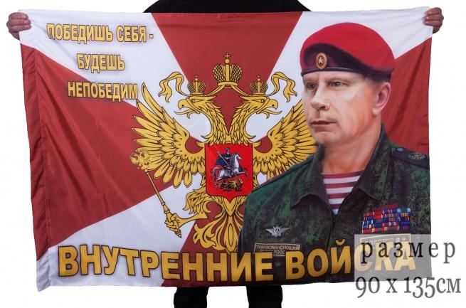 Флаг Золотов