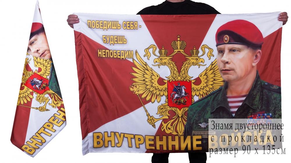 Флаг Золотов - отменный подарок бойцу ВВ