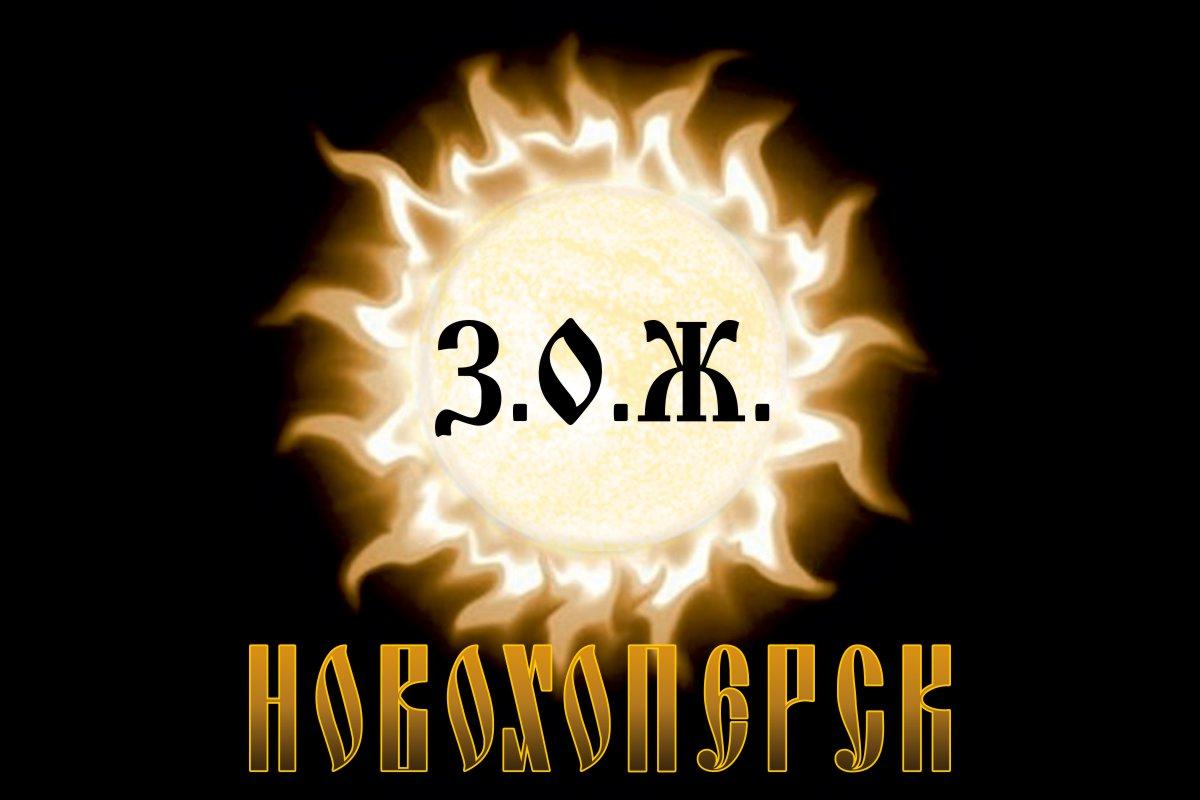 Флаг ЗОЖ Новохоперск