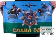 """Флаг """"Звезда ВДВ"""""""