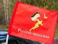 Флаг на машину с кронштейном «Русские Пробежки»