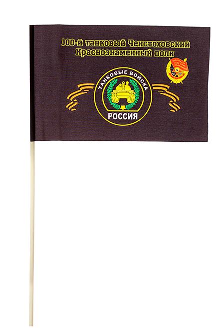 Флажок 100-го танкового полка