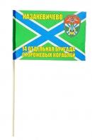Флажок 14-й бригады ПСКР Казакевичево