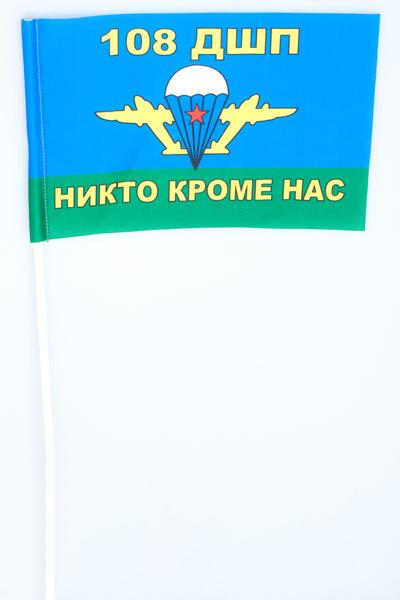 Флажок на палочке «108 полк ВДВ»