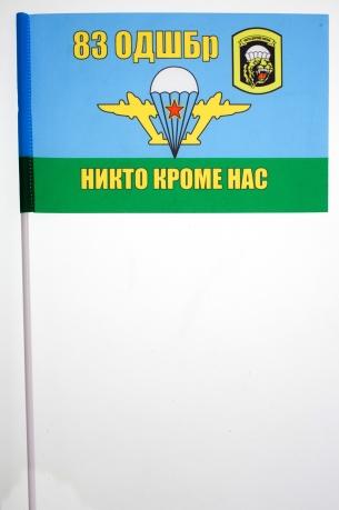 """Флаг """"83-я воздушно-десантная бригада"""""""
