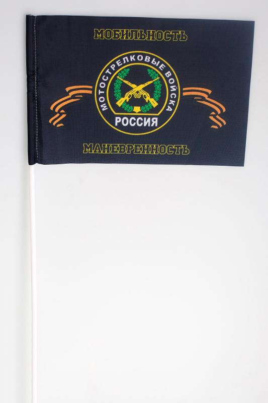Флажок на палочке «Мотострелковые войска России»