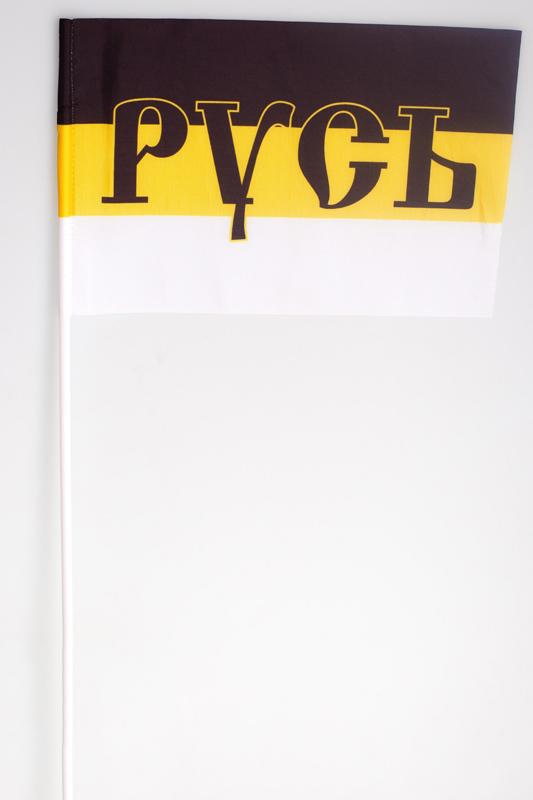 Заказать имперский флажок на палочке «Русь»