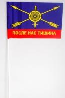 Флажок на палочке «РВСН - После нас тишина!»