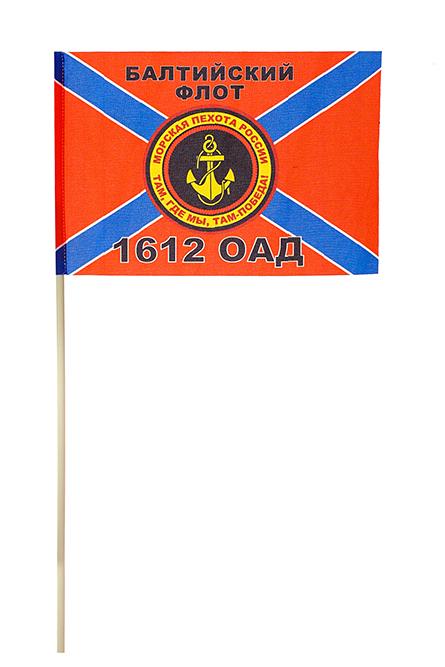 Флажок 1612 ОАД Морской пехоты БФ