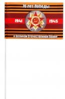 """Флажок """"1941-1945"""" на палочке"""