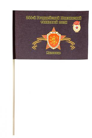 Флажок 244-го танкового полка