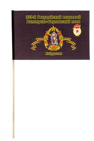 Флажок 353-го гвардейского танкового полка