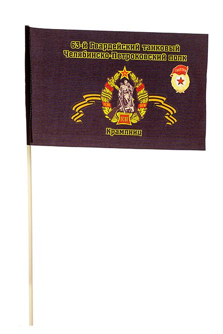 Флажок 63-го Гвардейского танкового полка