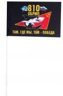 Флажок 810-я бригада Морской пехоты