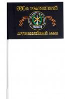 Флажок 950-го Реактивного артиллерийского полка