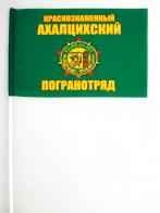 Флажок на палочке «Ахалцихский погранотряд»