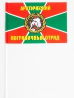 Флажок на палочке «Арктический погранотряд»