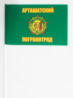 Флажок на палочке «Арташатский погранотряд»
