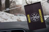 Флажок Имперского легиона в машину