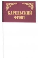 Флажок Карельского фронта