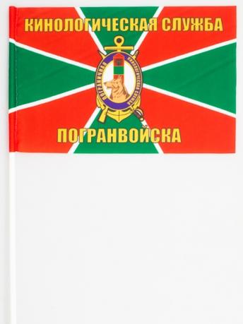 Флажок на палочке «Кинологическая служба погранвойск»