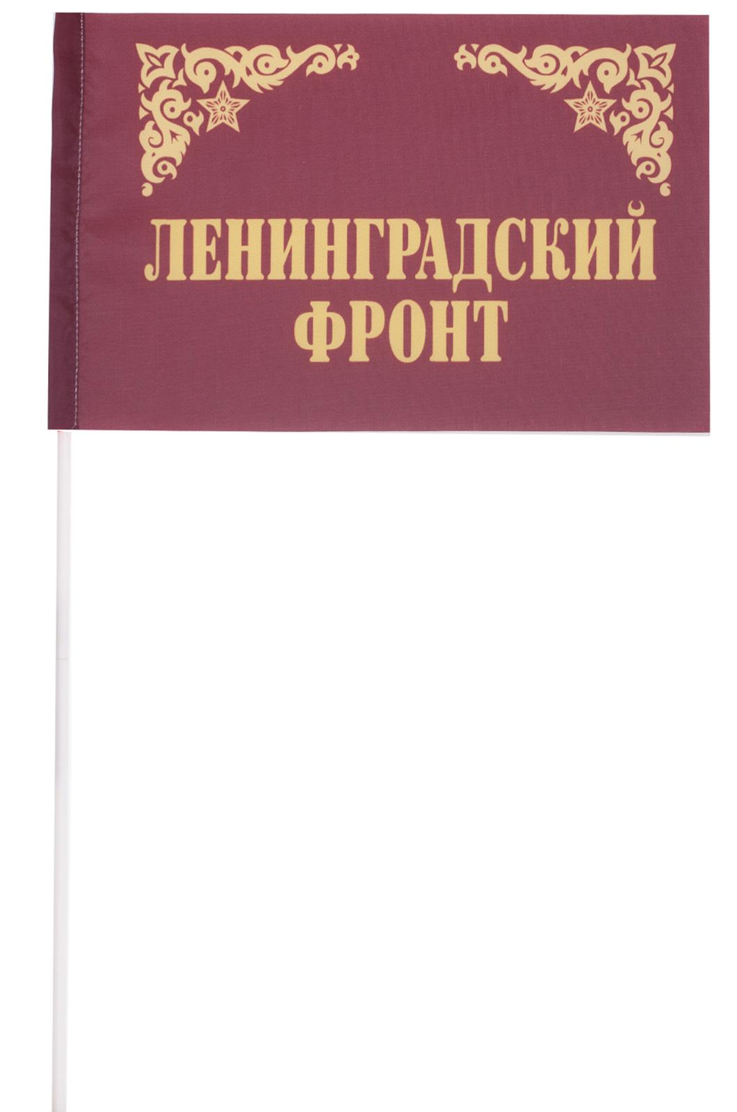 Флажок Ленинградского фронта