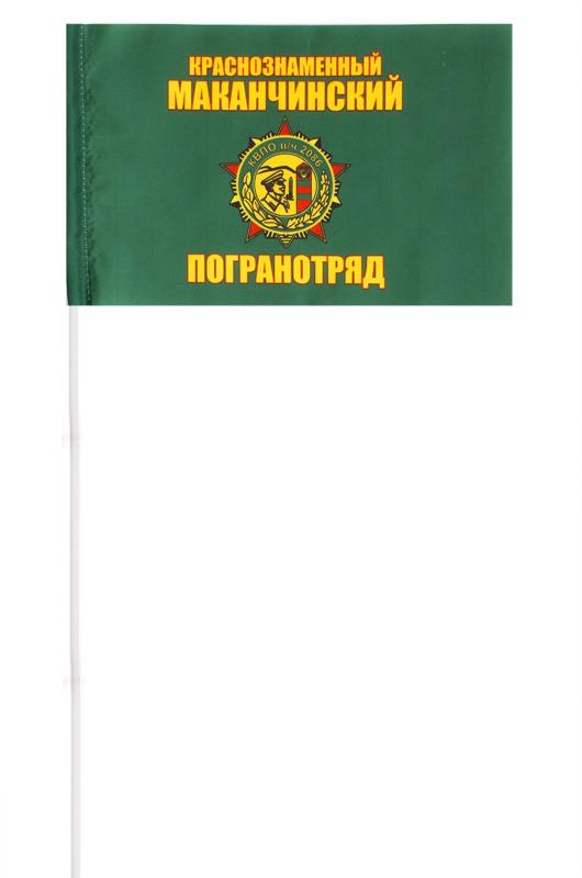 """Купить флажки """"Маканчинский погранотряд"""" выгоднее в Военпро"""