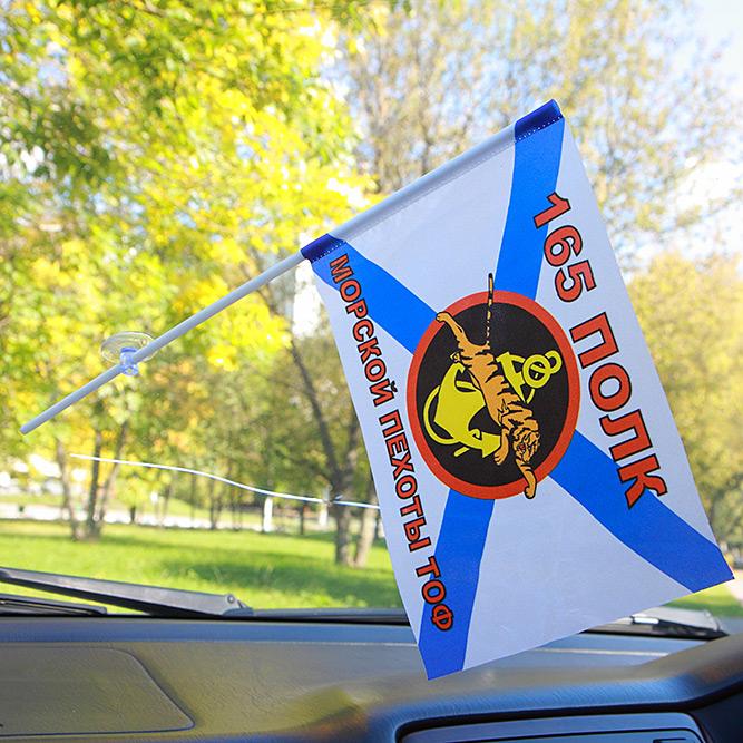 Флажок морпехов 165-го полка в машину