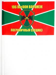 Двухсторонний флаг 106-го погранотряда «Воронеж»