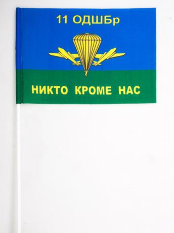 Флажок на палочке «11 ОДШБр ВДВ РФ»
