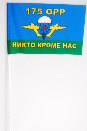 Флажок на палочке «175 ОРР 76 дивизия ВДВ»