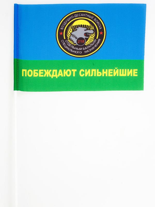Флажок на палочке «218 ОБСпН ВДВ»
