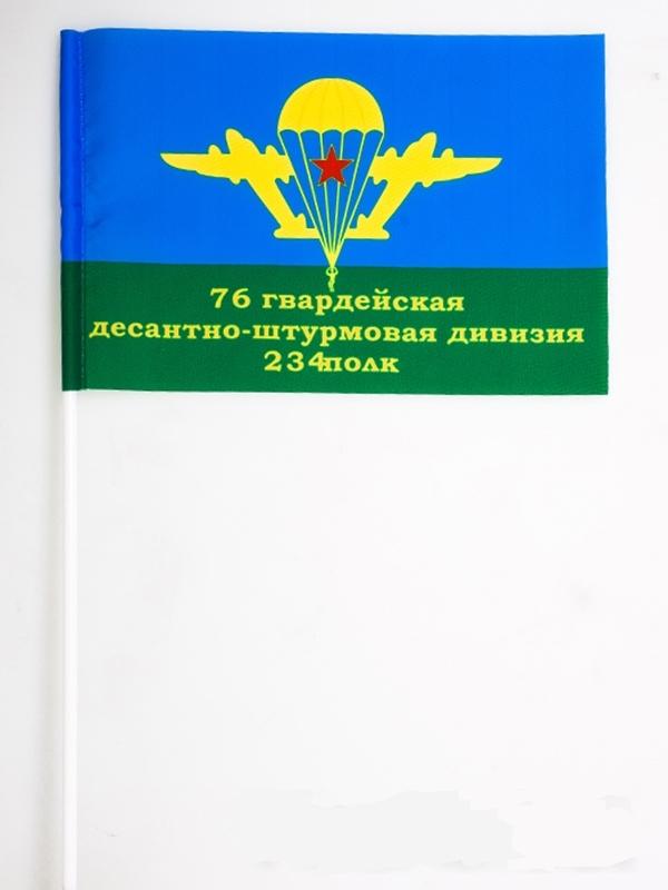 Флажок на палочке 234 полк 76 дивизии ВДВ
