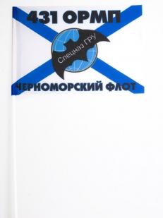 Флаг спецназа ГРУ 431 ОМРП Черноморский флот