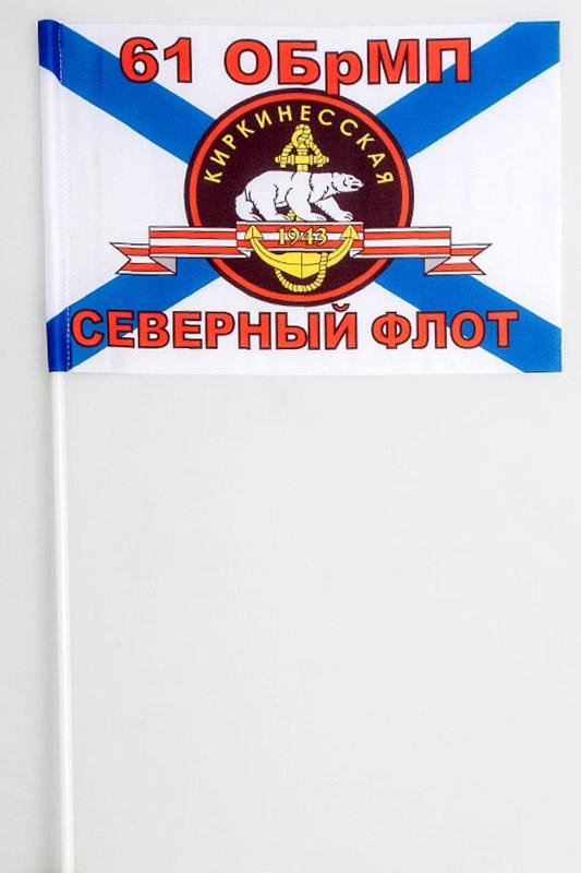 Флажок на палочке «61 ОБр Морской пехоты СФ»
