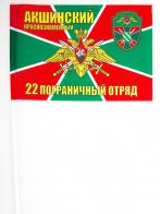 Флажок на палочке «Акшинский погранотряд»