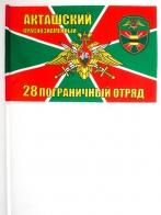 Флажок на палочке «Акташский погранотряд»