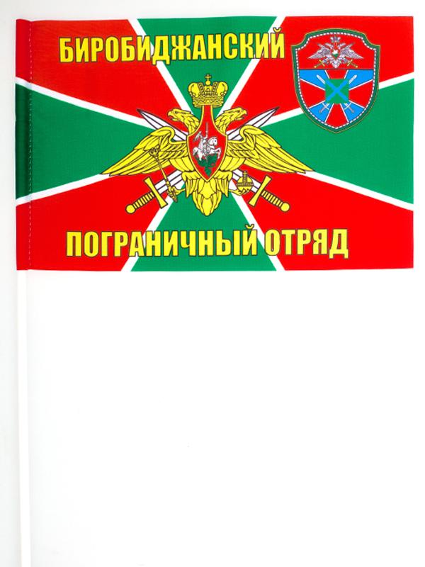 Флажок на палочке «Биробиджанский погранотряд»