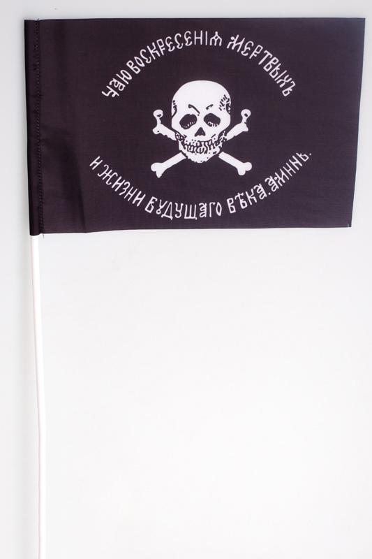 Флажок на палочке «Флаг генерала Бакланова»