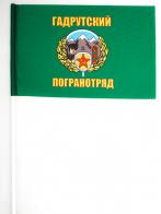 Флажок на палочке «Гадрутский погранотряд»